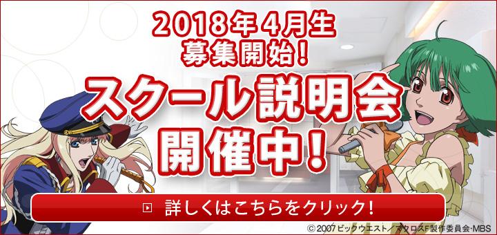 2018年4月生 募集開始! スクール説明会開催中!